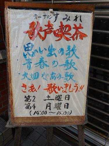 東武動物公園・ティーサロンすみれ3