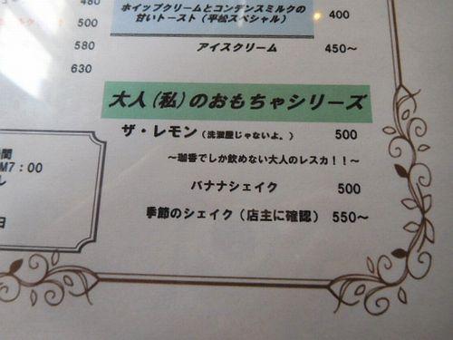 権堂・珈香12