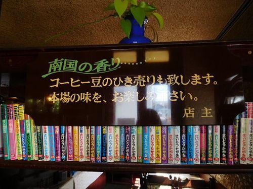 権堂・珈香5