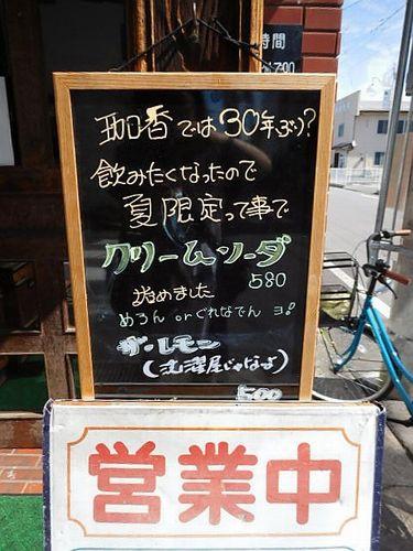 権堂・珈香3