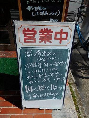 権堂・珈香4