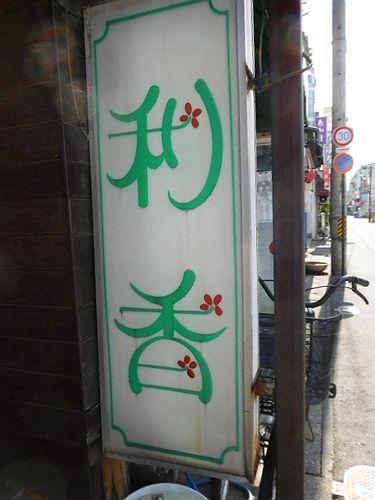権堂・西鶴賀商店会4