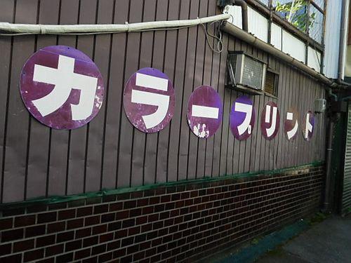 権堂・西鶴賀商店会12