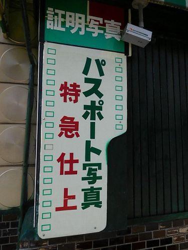 権堂・西鶴賀商店会13