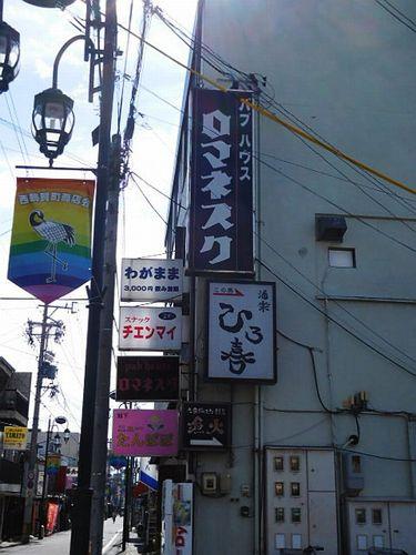 権堂・西鶴賀商店会18