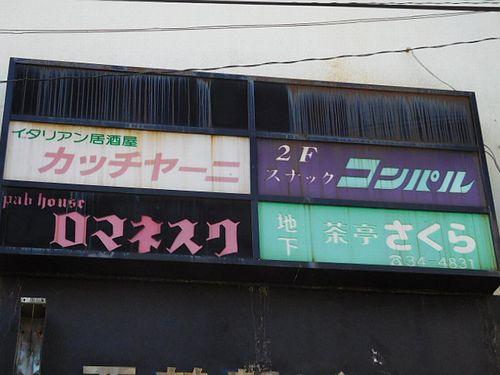 権堂・西鶴賀2