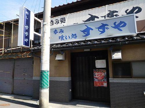 権堂・西鶴賀22