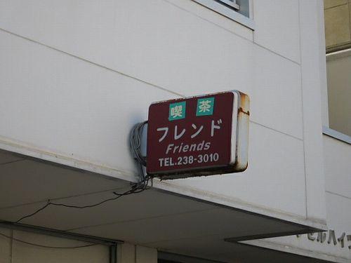 権堂散策7