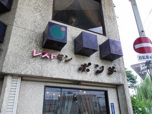 前橋・ポンチ3