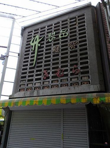 前橋弁天通商店街5