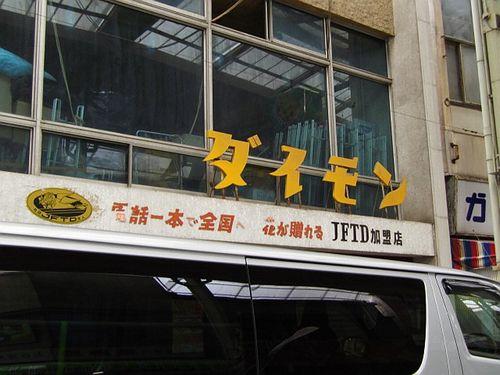 前橋弁天通商店街7
