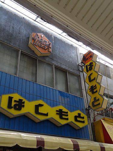 前橋弁天通商店街14