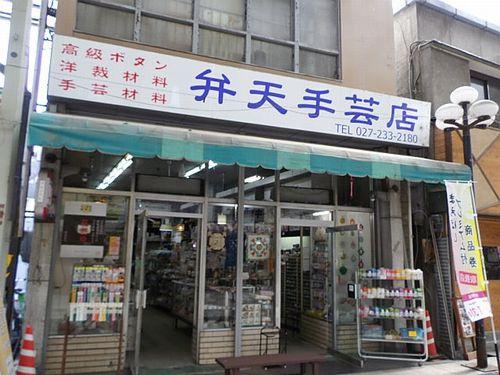 前橋弁天通商店街18