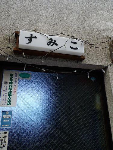前橋弁天通商店街23