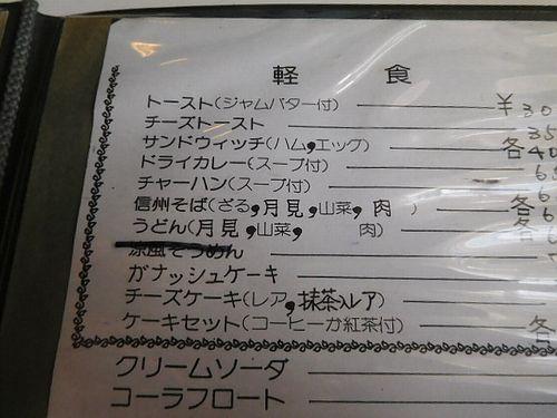 湯田中・ティーサロン都7