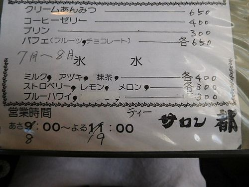湯田中・ティーサロン都8