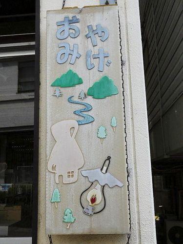 湯田中散策19