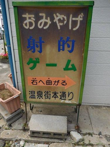 湯田中散策24