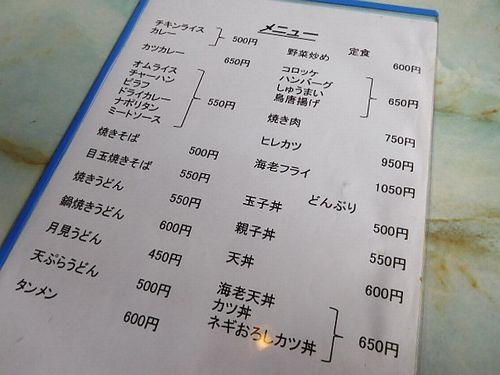 沼津・アイボリー8