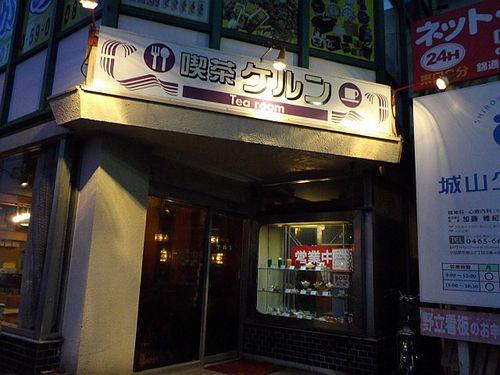 小田原・ケルン1
