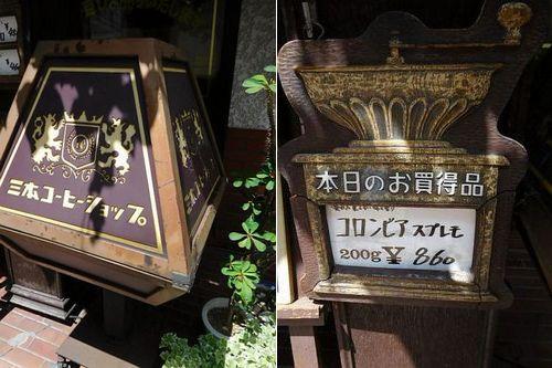 長野・三本コーヒーショップ2