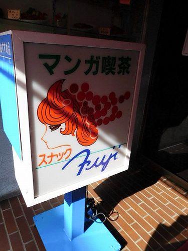 清水・マンガ喫茶富士1