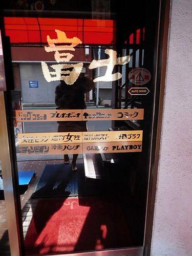 清水・マンガ喫茶富士4