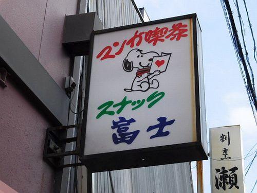 清水・マンガ喫茶富士2