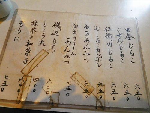 清水・おしるこ喫茶 船橋舎8