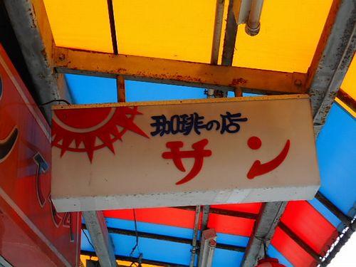 宇佐美駅前商誠会2