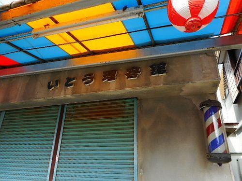 宇佐美駅前商誠会9