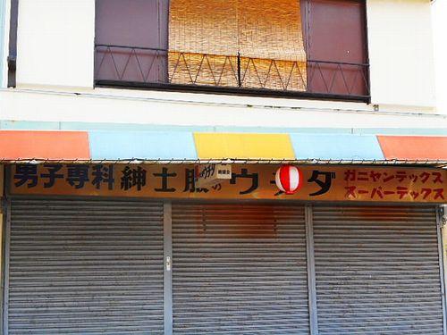 宇佐美駅前商誠会12