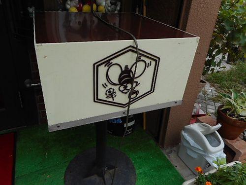 篠崎・蜂の子3