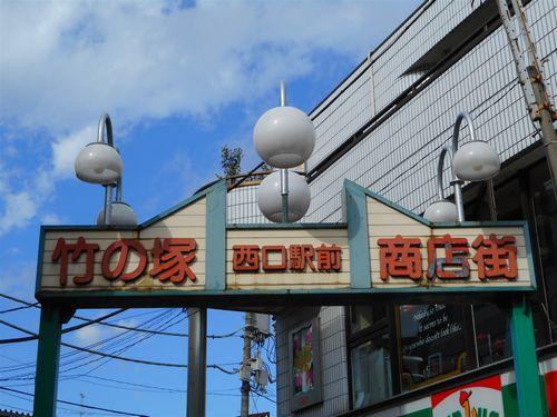 竹ノ塚・エリカ2