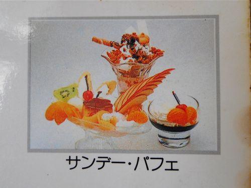 竹ノ塚・エリカ17