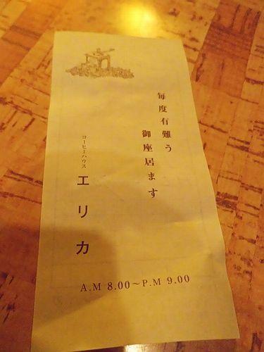 竹ノ塚・エリカ3
