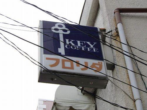 竹ノ塚・純喫茶グッド・サン1
