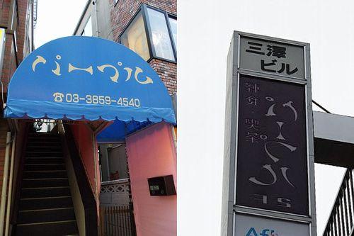 竹ノ塚・パープル2