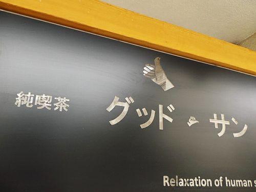 竹ノ塚・純喫茶グッド・サン3