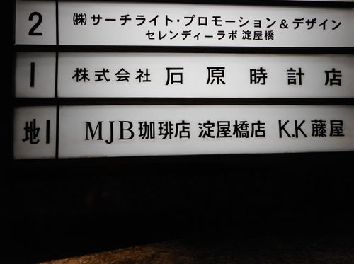 淀屋橋・石原ビルディング5