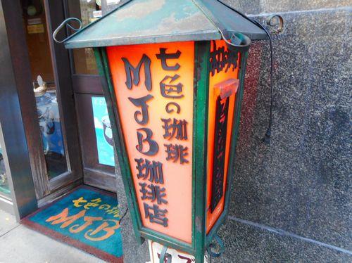 MJB珈琲店 淀屋橋店2
