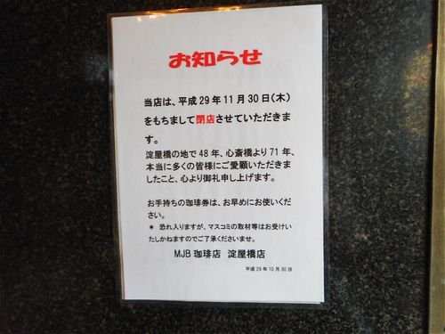 MJB珈琲店 淀屋橋店19