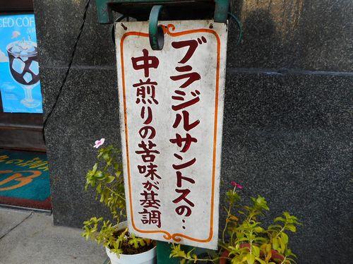 MJB珈琲店 淀屋橋店4