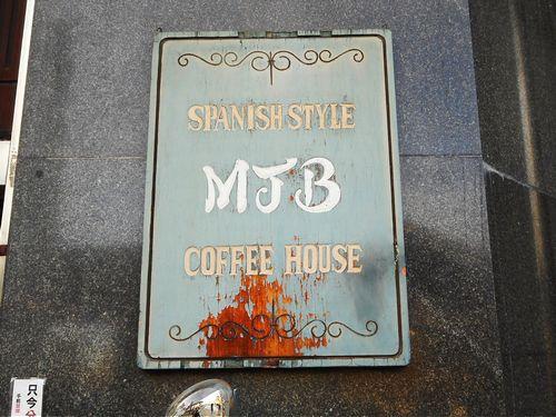 MJB珈琲店 淀屋橋店1