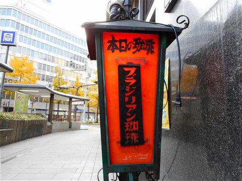 MJB珈琲店 淀屋橋店3