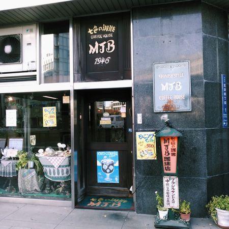 MJB珈琲店 淀屋橋店