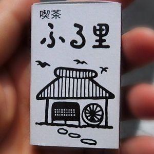北綾瀬・喫茶ふる里10