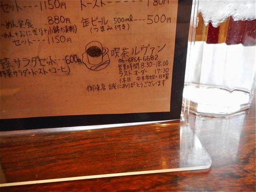 服部・純喫茶ルヴァン14