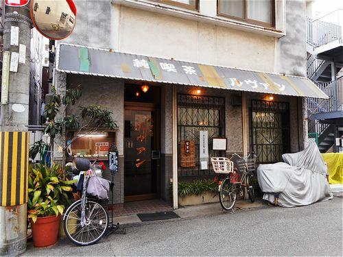 服部・純喫茶ルヴァン1