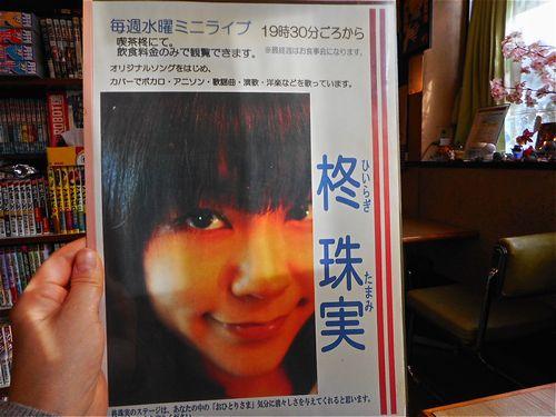 武蔵新田・喫茶 柊6